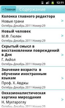 Новые грани apk screenshot