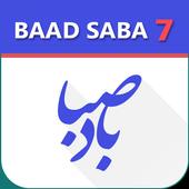 BadeSaba Persian Calendar icon