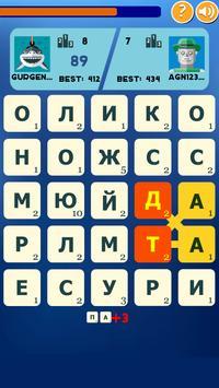 Война Слов apk screenshot
