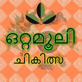 Malayalam Ottamooli icon