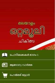 Malayalam Ottamooli poster