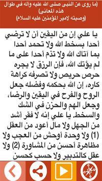 تحف العقول عن آل الرسول poster
