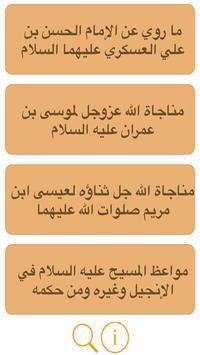 تحف العقول عن آل الرسول apk screenshot
