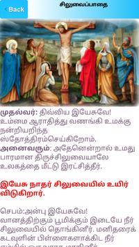 Way of the Cross Tamil screenshot 2