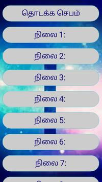Way of the Cross Tamil screenshot 5