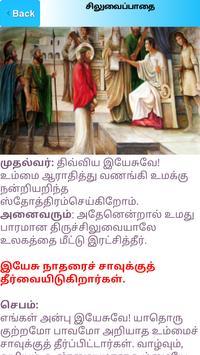 Way of the Cross Tamil screenshot 6
