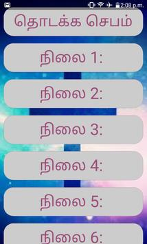 Way of the Cross Tamil screenshot 8