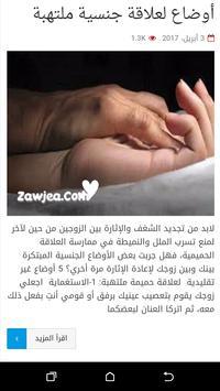 مجلة الحياة الزوجية apk screenshot