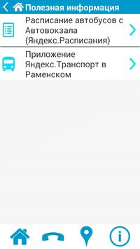 Все Раменское apk screenshot