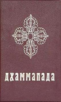 ДХАММАПАДА КНИГА poster