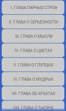 ДХАММАПАДА КНИГА apk screenshot