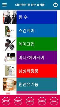 세상모든향-향수,미니어처,불가리,안나수이,버버리,랑콤 screenshot 3