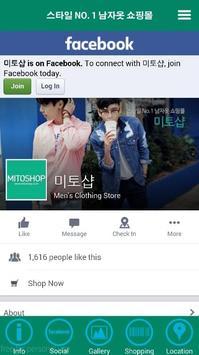 스타일 NO. 1 남자옷 쇼핑몰, 남성패션 미토샵 screenshot 1