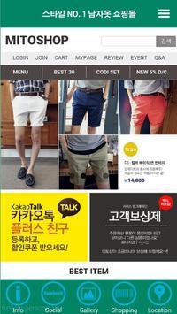 스타일 NO. 1 남자옷 쇼핑몰, 남성패션 미토샵 screenshot 3