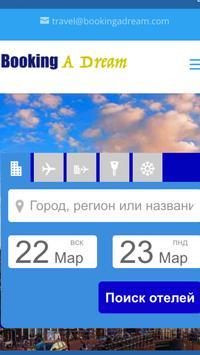 BookingADream Отели авиабилеты apk screenshot