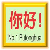 No.1 Putonghua - 2 icon