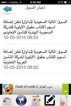السوق السعودي screenshot 3
