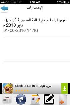 السوق السعودي screenshot 1