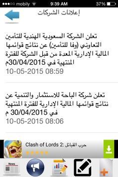 السوق السعودي screenshot 6
