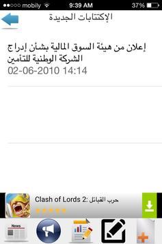 السوق السعودي screenshot 8