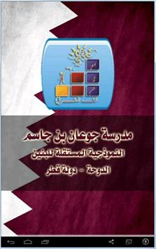 مدرسة جوعان بن جاسم poster