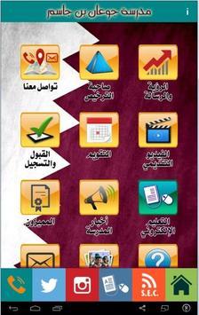 مدرسة جوعان بن جاسم screenshot 1