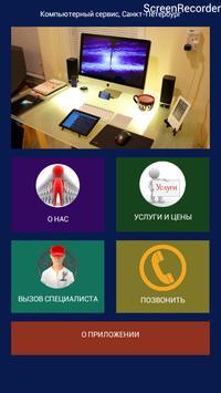 Компьютерный сервис poster