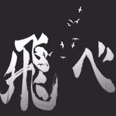 Anime Karasuno 烏野 Wallpapers icon