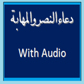 Dua Nasr Wal Mahaba with Audio icon