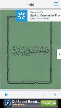 Dua Nasr Wal Mahaba with Audio poster