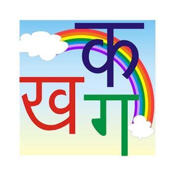 Hindi Vernmala poster