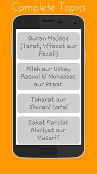 Islamiat (10th) apk screenshot