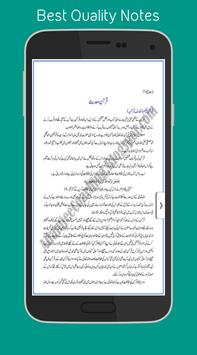 Islamiat (11th) apk screenshot