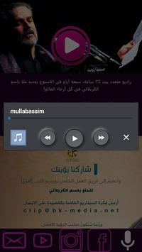 إذاعة الملا باسم الكربلائي apk screenshot