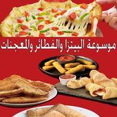 وصفات بيتزا و فطائر و معجنات icon
