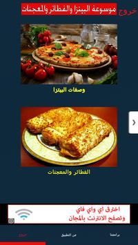 وصفات بيتزا و فطائر و معجنات poster