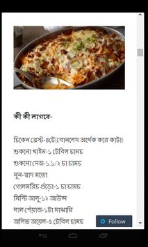নতুন নতুন রেসিপি Recipe apk screenshot