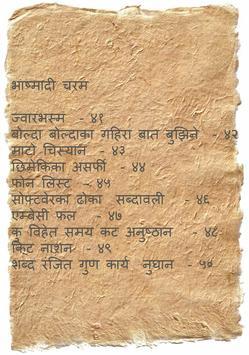 Shanti Kshetra screenshot 11