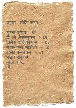Shanti Kshetra screenshot 13