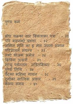 Shanti Kshetra screenshot 3