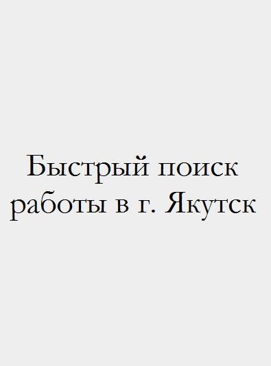 Работа в якутск работа для девушки в новомосковске