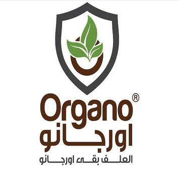 اورجانو جروب - organo-group screenshot 3