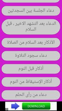 جميع الأدعية والأذكار المكتوبة screenshot 1