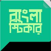 বাংলা স্টিকার (Bangla Sticker) icon