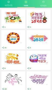 বাংলা স্টিকার (Bangla Sticker) poster