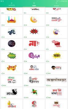 বাংলা স্টিকার (Bangla Sticker) apk screenshot