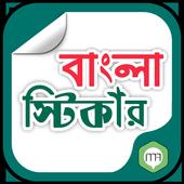 বাংলা স্টিকার icon