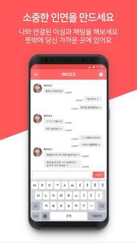 나야나 - 프리미엄 무제한 소개팅 screenshot 4