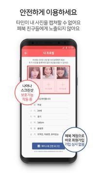 나야나 - 프리미엄 무제한 소개팅 poster