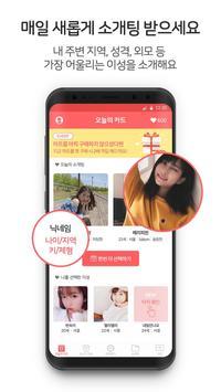 나야나 - 프리미엄 무제한 소개팅 screenshot 1